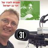 תיבת נעם - אוצרות ישראליים עם נעם רפפורט -  תכנית 31 לזכר דני בן ישראל