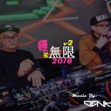 慢摇无限 V2 DENKA feat. Max Factor