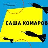 КОМАРОВ – ТЕСНОТА МИКС #51