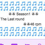 ✇✇ Season1 - The Last round 46 rpm [♪+MC] ☻ #BANANAPPLE (April 21, 2016)