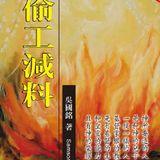 190524_簡介偷工減料(1)