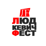 Про Людкевич Фест / Денний Light - Radio Skovoroda