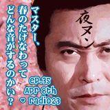 yorunun ep.35 2012.4.8 DJ esreko
