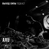 Vykhod Sily Podcast - Axu Guest Mix