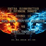 БИТВА КОНФУИСТОВ ROUND 10 H20 VS Oleg Tarasov