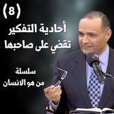 أحادية التفكير تقضي على صاحبها - د. ماهر صموئيل
