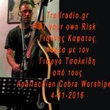 At your own Risk - Giannis Kafatos radio Show - Giorgos Tsalkidis(ACW) interview 4-11-2016