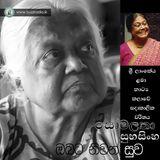 Somalatha Subasinghe tribune - සෝමලතා සුභසිංහ උපහාර වැඩසටහන - buzzradiolk