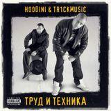 HOODINI & TR1CKMUSIC – ТРУД И ТЕХНИКА [MIX]