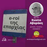 «E-ROI… της επαρχίας» με τον Κώστα Αβαράκη στις 8 Φεβ 2016