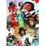 Japanese Groovy Soundtrack Overload : 60's & 70's Exploitation Scores -Pinky Violence Stray Cat Rock