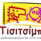 ΕΚΠΟΜΠΗ ΤΙΣΙΤΣΙΜΠΣΙ 20-04-2016
