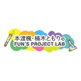 本渡楓・楠木ともりのFUN'S PROJECT LAB2019年06月02日