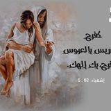 تسبيح اجتماع السبت - 11-5-2019 - احتفال القيامة