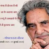 A tribute to an immortal Poet and Bollywood lyricist - Gopaldas Neeraj