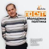 """""""По суті"""": Все про молодіжну політику"""