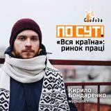 """""""По Суті"""": Зайнятість"""
