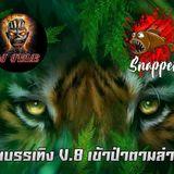 สายบรรเทิง V.8 เข้าป่าตามล่าเสือ [ DJ Snapper & DJ Jele ] ป่าผสมโจ๊ะ จะมีเสียงเสือลิงช้างหน่อยๆ