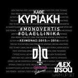 Alex Itsou - OLA ελληνικα ΡΟΔΟΣ 08NOV2015 #MonoVertis WARM UP