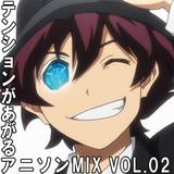 テンションがあがるアニソンMIX Vol.02