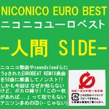 NICONICO EURO BEST (仮) -NON-STOP MEGA MIX BEST 50 -Human SIDE-