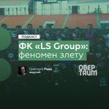 """Овертайм"": ФК ""LS Group"""