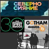 Фестивалът Северно сияние, наградите Gotham и Independent Spirit - в ДРУГИТЕ ФИЛМИ