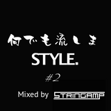 何でも流しまstyle #2 ~rawstyle~ mixed by Stringamp