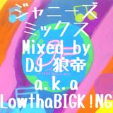 ジャニーズミックスvol.1/DJ 狼帝 a.k.a LowthaBIGK!NG