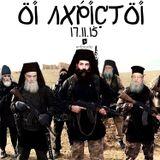 Οι Άχριστοι - 17.11.15