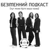 Безіменний подкаст про Beatles