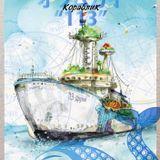 113 druzei BD boat party 2013 part 3