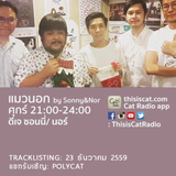 Cat Radio - แมวนอก 23 December 2016 Christmas Party with Polycat