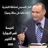 الحل المسيحي لمشكلة البشرية - د. ماهر صموئيل - كنيسة قصر الدوبارة