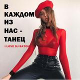 I LOVE DJ BATON  - В КАЖДОМ ИЗ НАС ТАНЕЦ