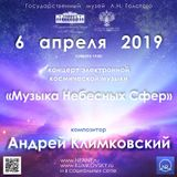 «Music of Celestial Spheres» - live electronic Show - April, 6, 2019