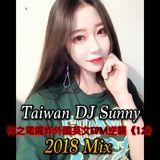 DJ Sunny - 神之電鑼炸外國英文EDM逆襲《12》2018 Mix