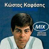 ΚΩΣΤΑΣ ΚΑΦΑΣΗΣ ΜΙΧ by DJ΄ΜΑΝΟΣ ΣΤΕΡΕΟΣ