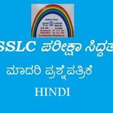 SSLC Model Question Paper (13 Mar 2018) HINDI