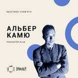 """Подкаст """"Акустика тіней"""" #14 Альбер Камю"""
