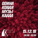 LCNR@Odinakovaya_Muzyka_2018-12-15