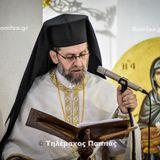 Κήρυγμα Αρχιμ. Νεκτάριου Γεωργογιάννη και ομιλία Μητροπολίτη Περιστερίου Χρυσόστομου - Αγία Τριάδα