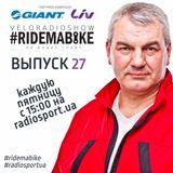 Вело-Радио-Шоу - Ride Ma Bike. 27-й выпуск. 25.03.2016