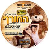NoyEnjoy Special Winter Set- Mixed By Dj Yaniv Moshe