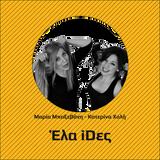 Έλα iDες @iD Radio 15-12-2015 | Katerina Holi & Maria Baxevani