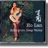 """Ho Lan interviewed by Theresa Orlando of the """"She Grooves""""  radio show"""