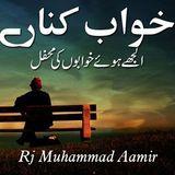 Muhobbat Chup Nahi Rehti (Part 2) Voice Rj MuhammadAamir