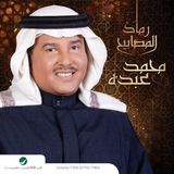 Ramad Al Masabeh | Mohammad Abdu