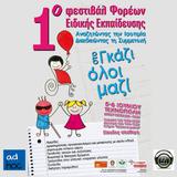 Ειδική εκπαίδευση #ad_hoc με τον Α. Τσαγκαρογιάννη στο Radio magazen.gr