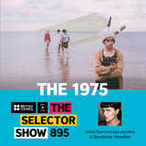 The Selector (Show 895 Ukrainian version) w/ The 1975